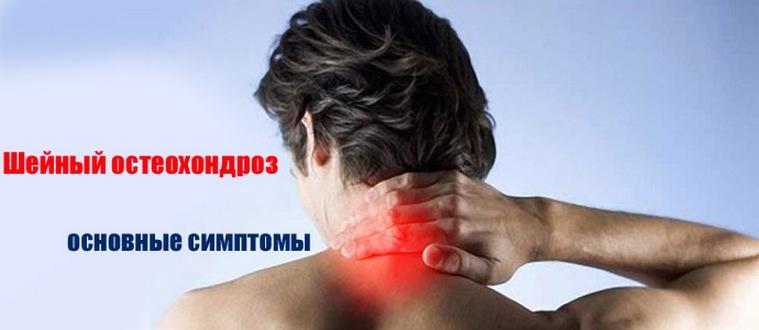 milyen kenőcsök lehetnek a nyaki osteochondrozissal)
